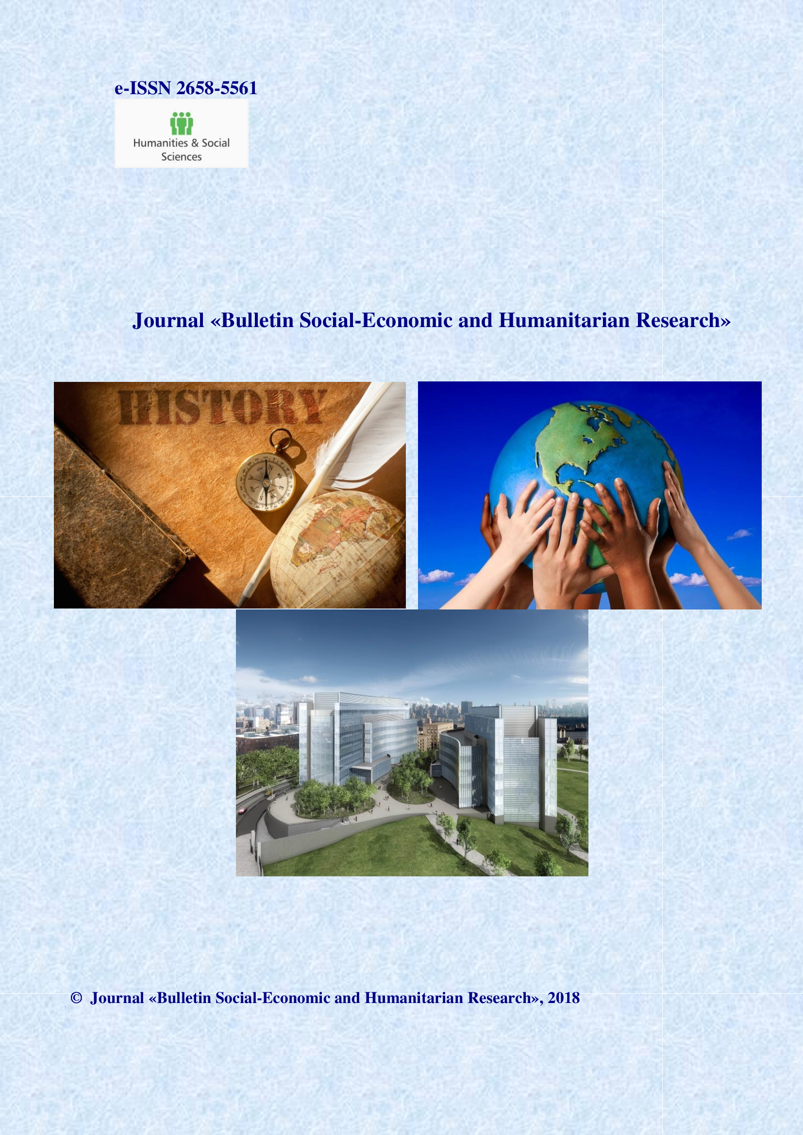 Bulletin of Social-Economic and Humanitarian Research